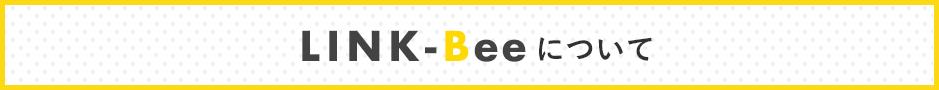 LINK-Beeについて